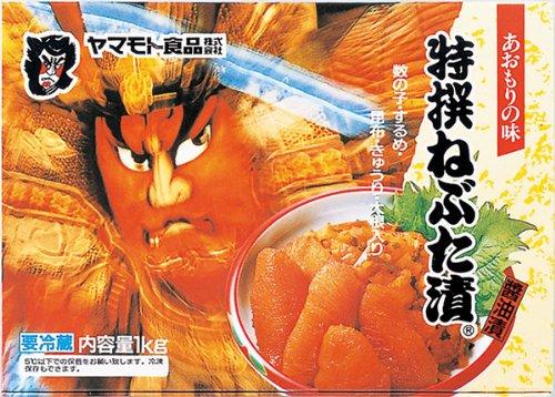 〈ヤマモト食品〉 特撰ねぶた漬 1kg