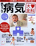 赤ちゃんの病気大全科―赤ちゃんがよくかかる病気の予防・治療・ケア (主婦の友生活シリーズ)
