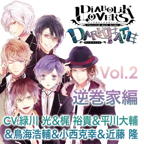 DIABOLIK LOVERS ドS吸血CD DARK FATE Vol.2 逆巻家編(仮)