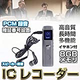ICレコーダー ボイスレコーダー リニアPCM/ICレコーダー 8GBメモリ内蔵 ICボイスレコーダー 小型ICレコーダー デジタル録音機 充電 ボイス レコーダ 小型 長時間 録音 高音質 多機能