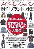 MonoMax特別編集 メイド・イン・ジャパン 傑作ブランド図鑑 (e-MOOK)