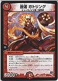 デュエルマスターズ 音速 ガトリング/ 燃えろドギラゴン!!(DMR17)/ 革命編 第1章/シングルカード