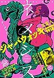 ネメシス #24 [2015年10月9日発売] [雑誌] (シリウスコミックス)