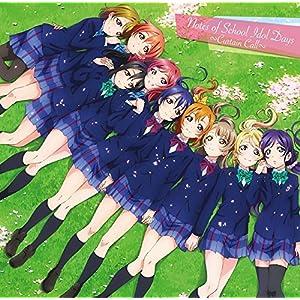 劇場版 ラブライブ!The School Idol Movie オリジナルサウンドトラック (デジタルミュージックキャンペーン対象商品: 400円クーポン)