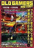 OLD GAMERS HISTORY Vol.7 アクションゲーム戦国時代編