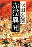浅田 次郎 / 浅田 次郎 のシリーズ情報を見る