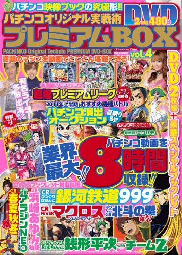 パチンコオリジナル実戦術プレミアムBOX (Vol.4)