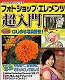 フォトショップ・エレメンツ超入門 (Gakken camera mook—デジカメ快適入門シリーズ)