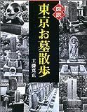 図説 東京お墓散歩 (ふくろうの本)
