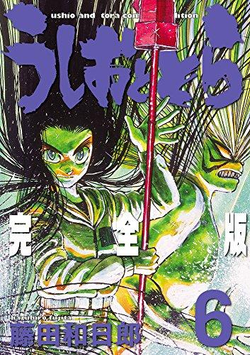 うしおととら 完全版 6 (少年サンデーコミックススペシャル)