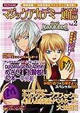 マジックアカデミー通信Vol.2 (KONAMI OFFICIAL BOOKS)