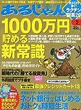 あるじゃん 2011年 05月号 [雑誌]