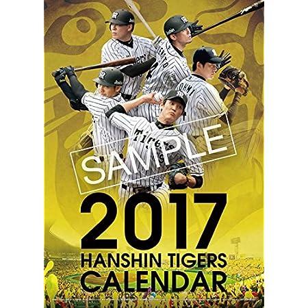 阪神タイガース 2017年度カレンダー 17CL-0530