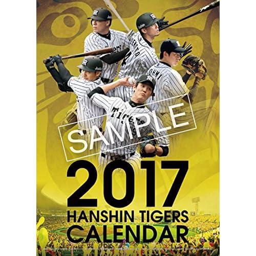 阪神タイガース カレンダー 【2017年版】 17CL-0530