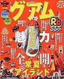るるぶグアム ('08) (るるぶ情報版 (D7))