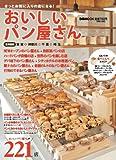 おいしいパン屋さん 首都圏版 (ぴあMOOK)