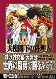 大使閣下の料理人(9) (講談社漫画文庫 (か13-9))