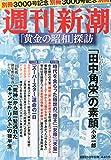 「黄金の昭和」探訪 2015年 8/25 号 [雑誌]: 週刊新潮 別冊