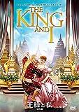 王様と私[DVD]