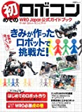 初めてのロボコン WRO Japan公式ガイドブック (日経BPムック)