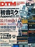 DTM MAGAZINE (マガジン) 2010年 01月号 [雑誌]