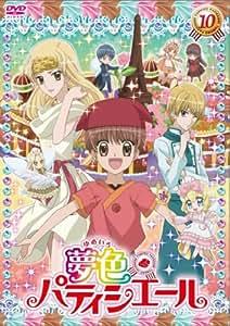 夢色パティシエール10 [DVD]