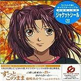 「ヒカルの碁」キャラクターソングシングル第二期「ずっとこのまま」(CCCD)
