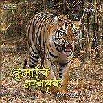 Chaughadche Wagh: Kumaonche Narabhakshak – Marathi-language Audiobook | Jim Corbett