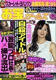 お宝ガールズ 2011年 11月号 [雑誌]