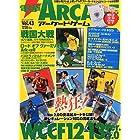 電撃ARCADE (アーケード) ゲーム Vol.43 2014年 8/13号 [雑誌]