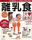 離乳食大全科—これ1冊OK スタートのおかゆから1才半ごろの完了まで  (主婦の友生活シリーズ—Baby-mo特別編集)
