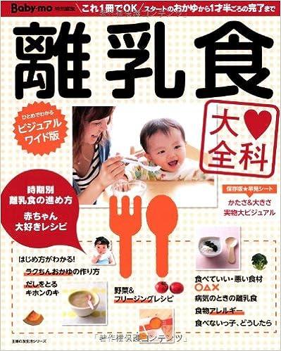 【時期別】離乳食のおすすめ本13選!の画像9