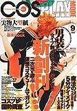 COSPLAY MODE (コスプレイモード) 2014年 09月号 [雑誌]