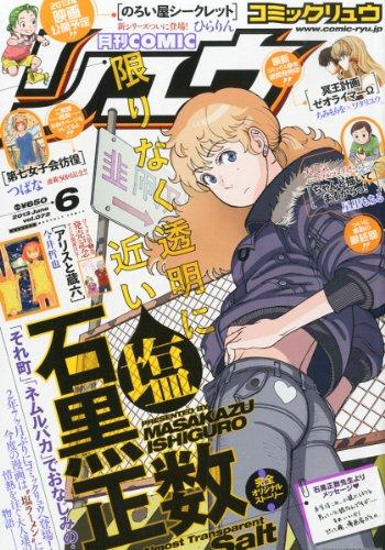 月刊 COMIC (コミック) リュウ 2013年 06月号 [雑誌]