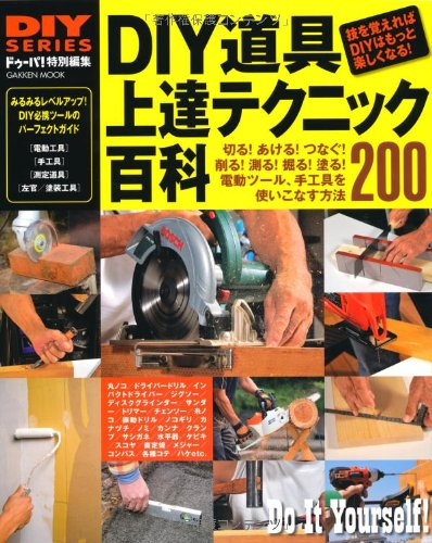DIY道具 上達テクニック百科 (Gakken Mook DIY SERIES)