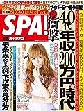 週刊SPA!(スパ) 2012 年 10/30 号 [雑誌] 週刊SPA!