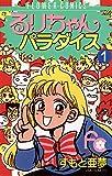 るりちゃんパラダイス / すもと 亜夢 のシリーズ情報を見る
