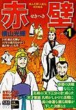 赤壁 パート1 (希望コミックス カジュアルワイド)