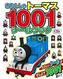 きかんしゃトーマス 1001シールブック (きかんしゃトーマスの本)