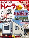 キャンピングトレーラーfan (ヤエスメディアムック353)