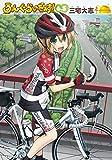 ろんぐらいだぁす! 6.5 (IDコミックス REXコミックス)