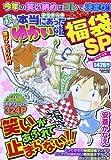 ぷち本当にあったゆかいな話福袋SP (バンブー・コミックス)