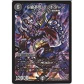 デュエルマスターズ S級不死 デッドゾーン(スーパーレア)/第3章 禁断のドキンダムX(DMR19)/ シングルカード