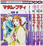 マダム・プティ コミック 1-4巻セット (花とゆめCOMICS)