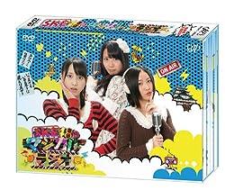 SKE48のマジカル・ラジオ DVD-BOX 初回限定豪華版 [DVD]