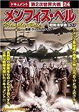 メンフィス・ベル [DVD] ()