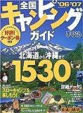 全国キャンピングガイド ('06-'07)