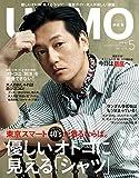 UOMO (ウオモ) 2016年5月号 [雑誌]