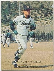 カルビー プロ野球カード キャンプシリーズ 634 門田博光