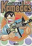 Kamedas―冗報・痴識 (Jump comics deluxe)